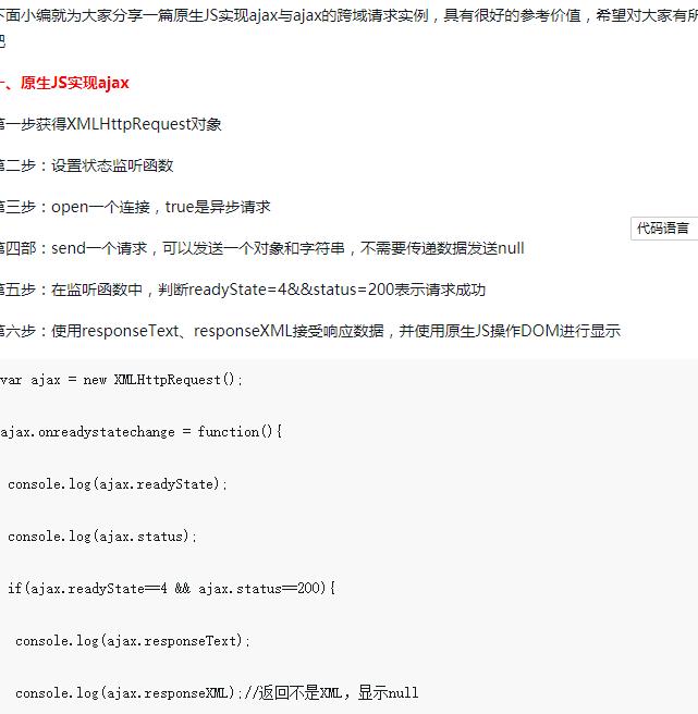 在JS中如何实现ajax与ajax的跨域请求