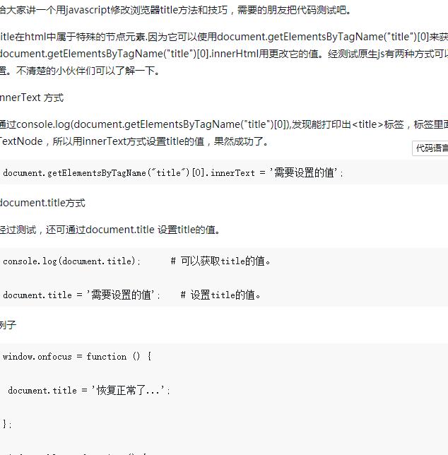 使用javascript如何修改浏览器title