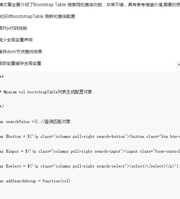在Bootstrap中如何实现Table搜索框和查询