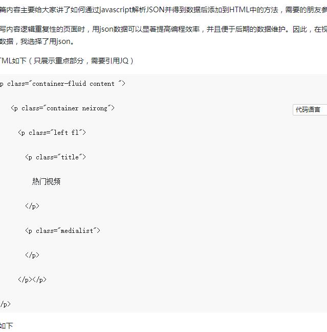 在html中如何通过JS获取JSON数据