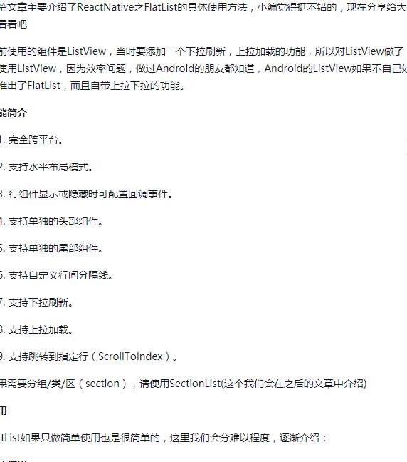 在ReactNative中有关FlatList的使用方法-js教程-PHP中文网