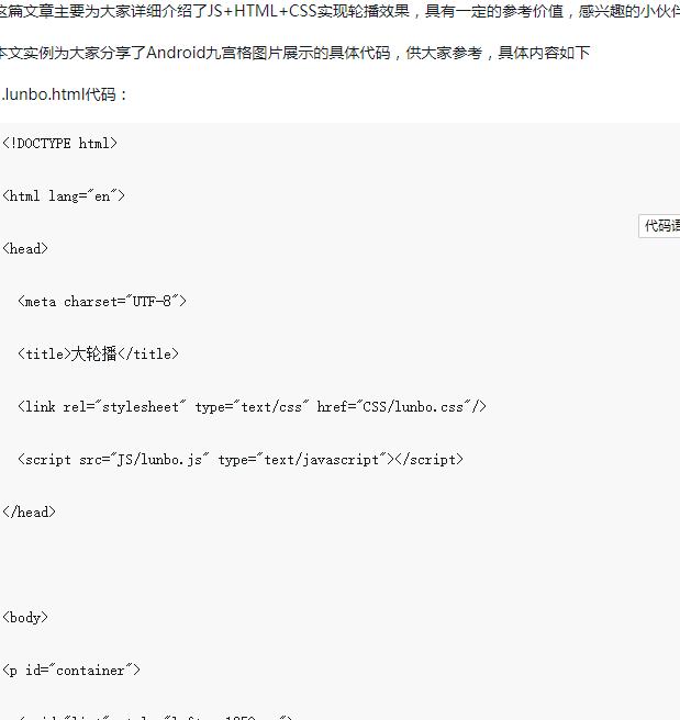 如何使用JS+HTML+CSS来实现轮播效果