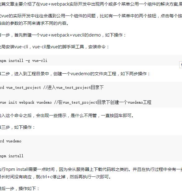 在vue+webpack中公用一个组件问题(详细教程)