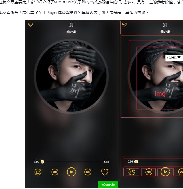 在vue-music中关于Player播放器组件的使用说明