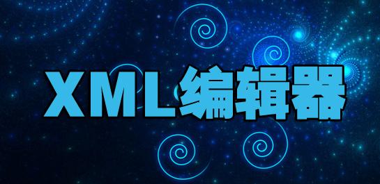 XML四大特性基础入门教程推荐