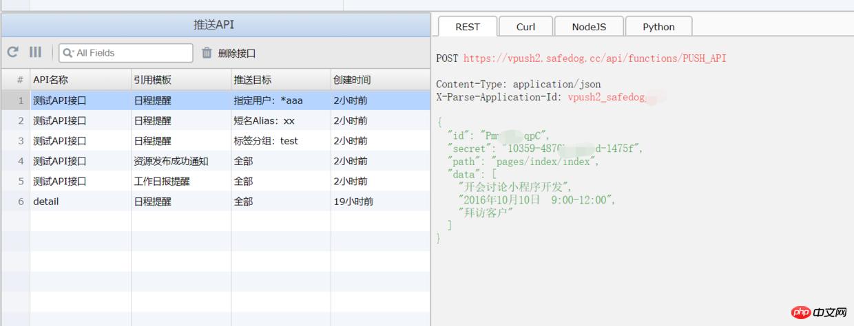 小程序推送API接口详情