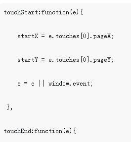 html5触摸事件判断滑动方向的实现