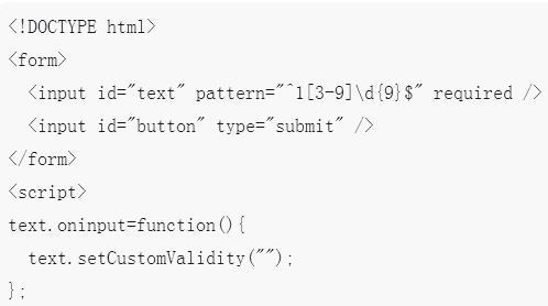 HTML5表单验证的解析
