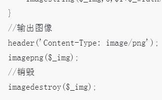 关于php制作动态随机验证码的方法