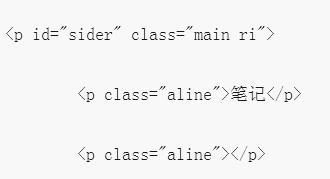 使用html和css实现康奈尔笔记的模板