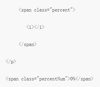CSS3和HTML5网页加载进度条的实现
