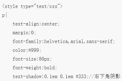 如何使用CSS3实现千变万化的文字阴影text-shadow的效果