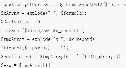 关于PHP求多项式导数的函数代码