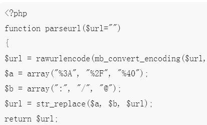 关于php中urlencode()URL编码函数的解析