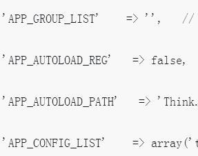 关于ThinkPHP惯例配置文件的分析