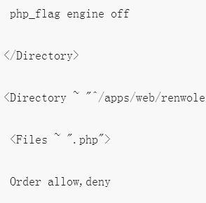 PHP脚本文件被Apache Nginx 禁止目录执行的方法