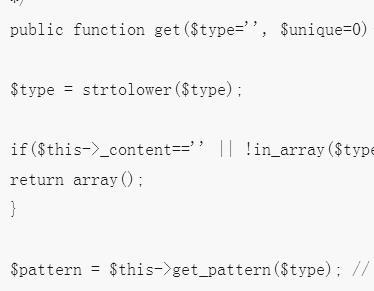 php如何获取页面中指定内容的实现类