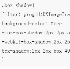 IE下模拟css3中box-shadow的效果