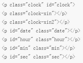 利用Css3和Js制作时钟的代码