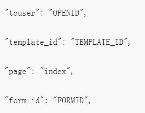 C#开发之微信小程序发送模板消息功能