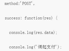 微信小程序用PHP实现支付功能