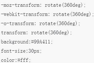 使用CSS3创建一个旋转可变色按钮