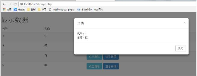 Ajax bootstrap美化网页并实现页面加载删除与查看详情的代码
