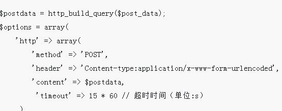 php 的http_build_query  stream_context_create post请求