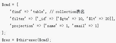 PHP7中 MongoDB Driver的使用介绍