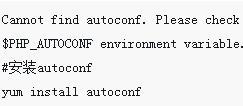 php编译安装扩展redis及swoole的方法