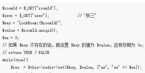 php redis的加锁与解锁