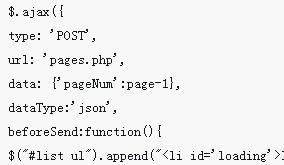PHP+jquery+ajax实现分页