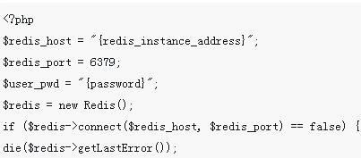如何配置php客户端(phpredis)并连接Redis