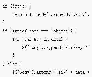 jQuery源码之数据缓冲的学习