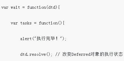jQuery源码之异步机制的解析
