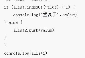 前端html数组去重的方法