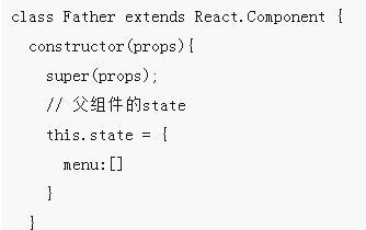 关于react父子组件之间的传值问题解析