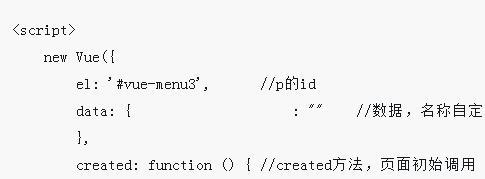 如何使用Vue.js配合ajax绑定数据