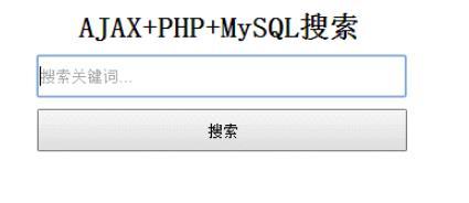 jQuery+AJAX+PHP+MySQL开发搜索无跳转无刷新的功能