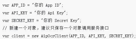 通过node.js来调取baidu-aip-SDK实现身份证识别的功能