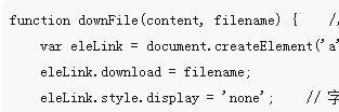 JavaScript如何实现文件的下载功能