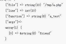 关于PHP中debug_backtrace() 函数打印调用处的调试信息