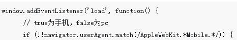 如何通过js判断页面在pc端打开还是移动端打开