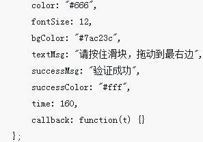 Javascript如何实现滑块登录的验证