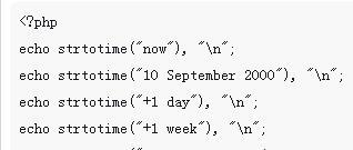 PHP的时间戳以及日期之间如何进行转换