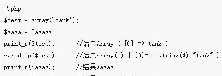 php的常用输入语句以及常用函数