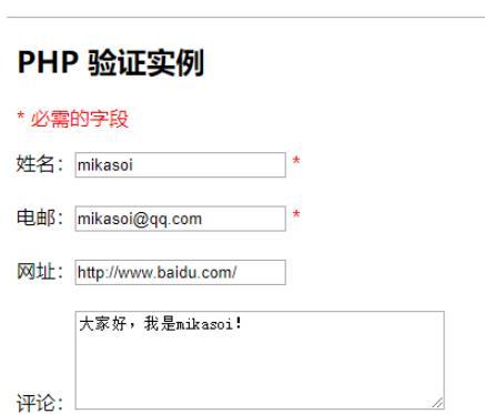 PHP表单验证实例的代码