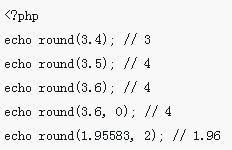 php利用round、ceil、floor函数对浮点数小数取整(实例)