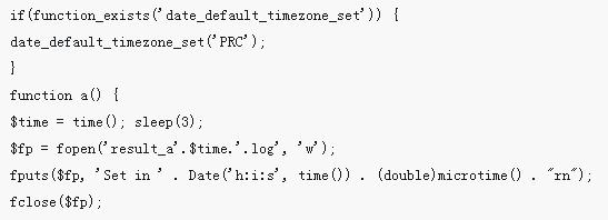 php是如何实现多线程并发的