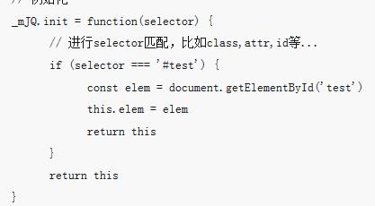 如何搭建仿jQuery的骨架并测试(附代码)